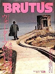 BRUTUS (ブルータス) 1987年 6月1日号 ウォーターフロント・マン 東京湾岸水際事情