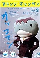 アランジマシンガン〈Vol.2〉