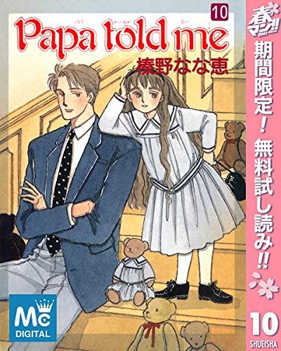 Papa told me【期間限定無料】 10 (マーガレットコミックスDIGITAL)