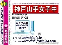 神戸山手女子中学校【兵庫県】 合格福袋セット 2割引(最新の過去問題集1冊[HPにある過去問のうちの最新]+開運模試A1~10)
