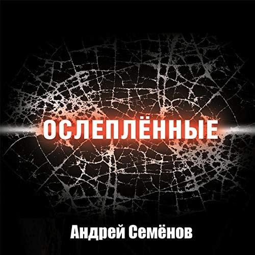 Андрей Семёнов