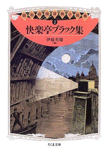 明治探偵冒険小説集 (2) 快楽亭ブラック集 ちくま文庫