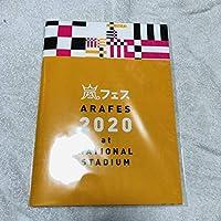!嵐 アラフェス2020 パンフレット アラフェス 国立 国立競技場