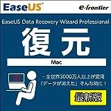 イーフロンティア EaseUS 復元 by Data Recovery Wizard (最新)|Mac対応|ダウンロード版