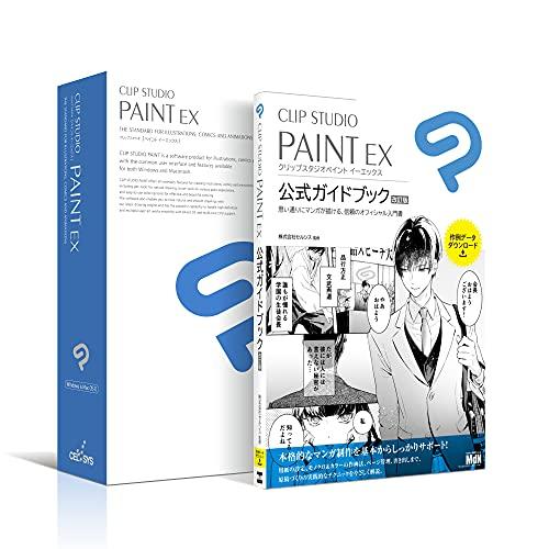 CLIP STUDIO PAINT EX 公式ガイドブック 改訂版 セットモデル