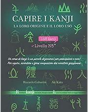Capire i kanji, la loro origine e il loro uso: Un corso di kanji (e un piccolo dizionario) per principianti e non! Per capire, ricordare e farsi conquistare dai caratteri giapponesi