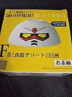 一番くじ 機動戦士ガンダム 35th Anniversary F賞 食器アソート ガンダム お茶碗