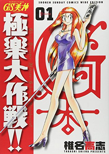 GS美神(みかみ) 極楽大作戦!!〔新装版〕 (1) (少年サンデーコミックスワイド版)
