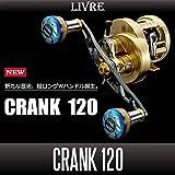 【リブレ/LIVRE】 CRANK 120 (クランク 120)