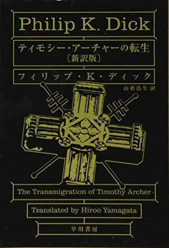 ティモシー・アーチャーの転生〔新訳版〕 (ハヤカワ文庫SF)