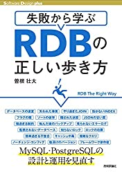 失敗から学ぶRDBの正しい歩き方 : RDB the right way