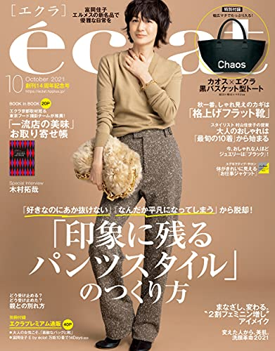eclat (エクラ) 2021年10月号 [雑誌]