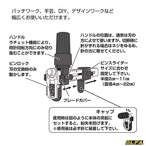 OLFA『ロータリーコンパスカッター(186B)』
