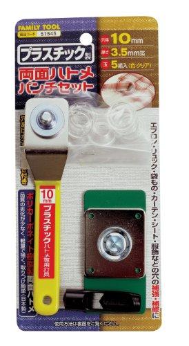 ファミリーツール(FAMILY TOOL) プラスチック製 両面ハトメパンチセット 10mm クリア 51545