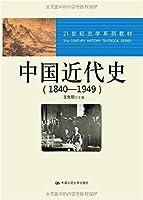 21世纪史学系列教材:中国近代史(1840—1949)