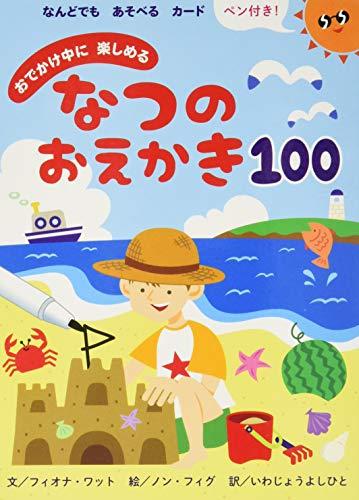 おでかけ中に楽しめるなつのおえかき100 (旅行×あそび×グッズ【3歳・4歳・5歳児のおもちゃ】)