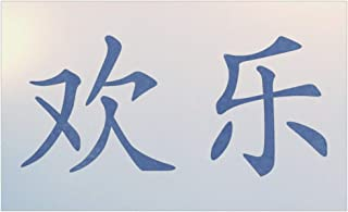 Kanji Joy Stencil - The Artful Stencil