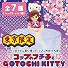 【ご当地キティ】 東京限定 コップのフチ子とGOTOCHI KITTY (HELLO KITTY) コップのフチ子×ハローキティ フィギュアマスコット 12個入 BOX