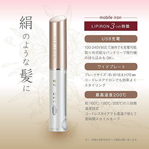 LIPIRON(リップアイロン)コードレスストレートアイロン|海外兼用ヘアアイロン(LIPIRON)|楽天市場ランキング1位獲得商品
