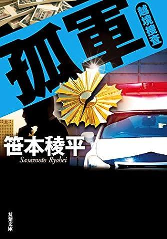 孤軍 越境捜査 (双葉文庫)