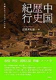 中国歴史紀行―史跡をめぐる五万キロの旅