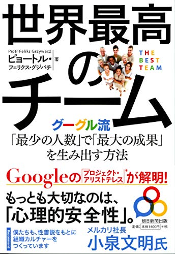 世界最高のチーム グーグル流「最少の人数」で「最大の成果」を生み出す方法