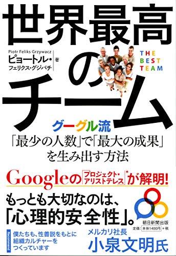 世界最高のチーム グーグル流「最少の人数」で「最大の成果」を生み出す方法の詳細を見る