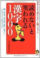 読めないと笑われる漢字1000 (KAWADE夢文庫)