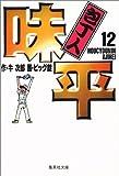 包丁人味平 12 (集英社文庫(コミック版))