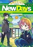 異世界コンビニNewDays (ガンガンコミックスUP!)
