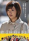 田沼旅館の奇跡 [DVD] image