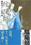 陰陽師 (12) (Jets comics)