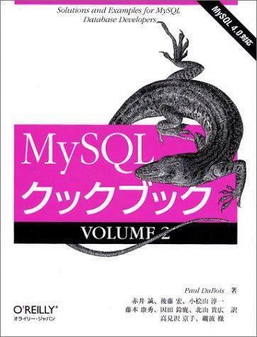 MySQLクックブック〈VOLUME2〉の詳細を見る