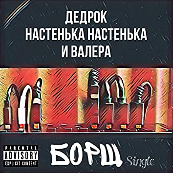 БОРЩ (feat. Nasty Rapchinsky & Bassdrummer)