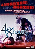 48hours[DVD]