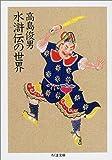 水滸伝の世界 (ちくま文庫)