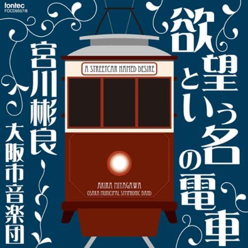 Akira Miyagawa / Osaka Municipal Symphonic Band