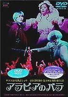 サクラ大戦歌謡ショウ 帝国歌劇団・第4回花組特別公演 アラビアのバラ [DVD]