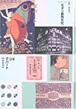 コレクション・モダン都市文化 第8巻 デパート
