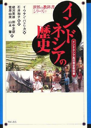 インドネシアの歴史 (世界の教科書シリーズ)