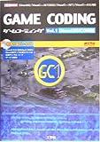ゲームコーディング〈Vol.1〉Direct3D/COM編―「DirectX9」「VisualC++.NET2003」「VisualC++.NET」「VisualC++6.0」対応 (IO BOOKS)