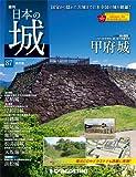 日本の城 改訂版 87号 (甲府城) [分冊百科]