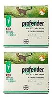 (動物用医薬品)プロフェンダースポット 0.5kg~2.5kg 1箱2ピペット×2セット