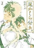 尾かしら付き。 (2) (ゼノンコミックス)