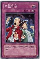 遊戯王 ANPR-JP068-SR 《不協和音》 Super