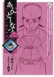 あんどーなつ 江戸和菓子職人物語(17) (ビッグコミックス)