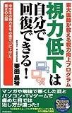 視力低下は自分で回復できる!―中学生の視力をその場で1.0に上げた、驚きの公開 (Seishun super books)