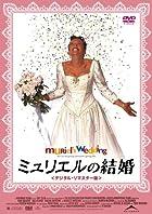 底抜けの生きる力が欲しい貴方に『ミュリエルの結婚』