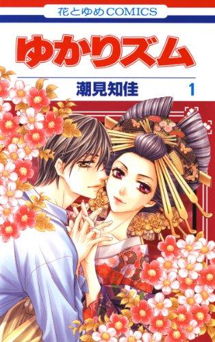 ゆかりズム 1 (花とゆめコミックス)
