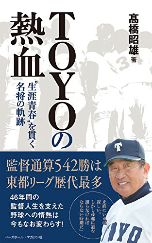 """TOYOの熱血 """"生涯青春""""を貫く名将の軌跡の詳細を見る"""